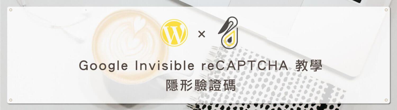 [ 跳過recaptcha 驗證 ] - Google Invisible reCAPTCHA 隱形驗證碼 教學