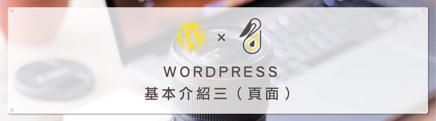 WordPress 教學 基礎介紹三(頁面)