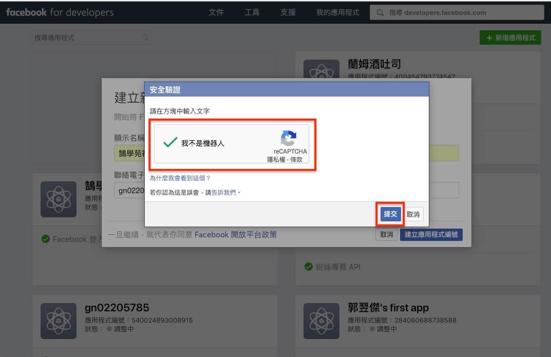 FaceBook 登入 / 註冊 網站會員功能 - 詳細設定步驟教學