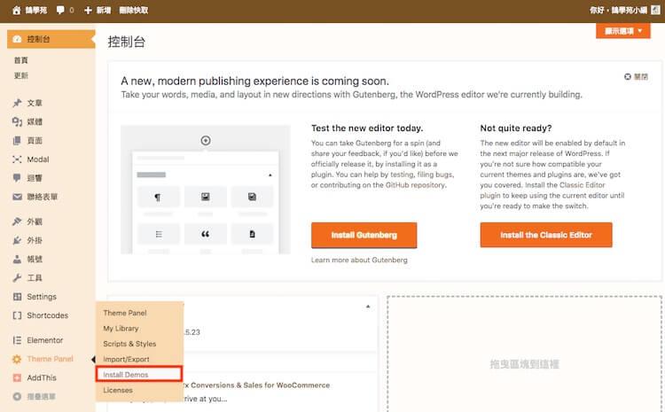 OceanWP 介紹 - 輕量網站架構+易學架站方式,WordPress 主題推薦