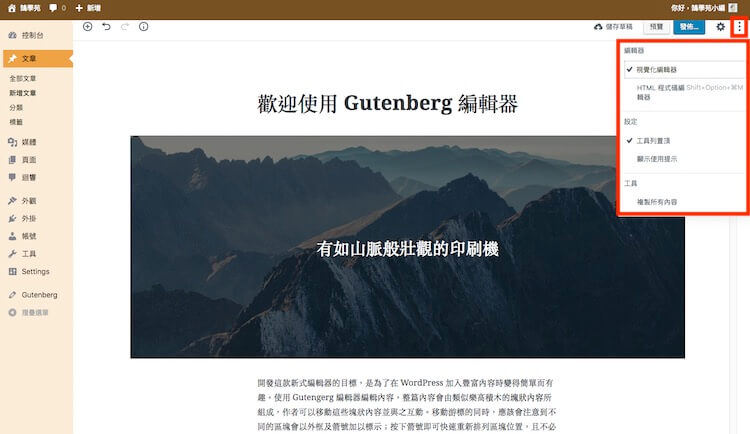 WordPress Gutenberg (古騰堡) 5.0 版本全新內建網頁編輯器外掛教學
