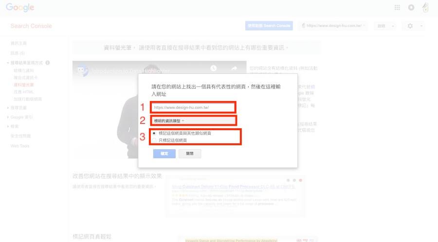 Google Search Console 資料螢光筆