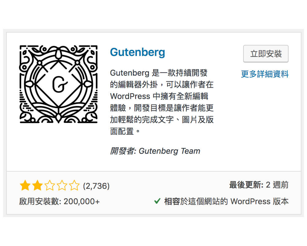 WordPress 禁用 Gutenberg