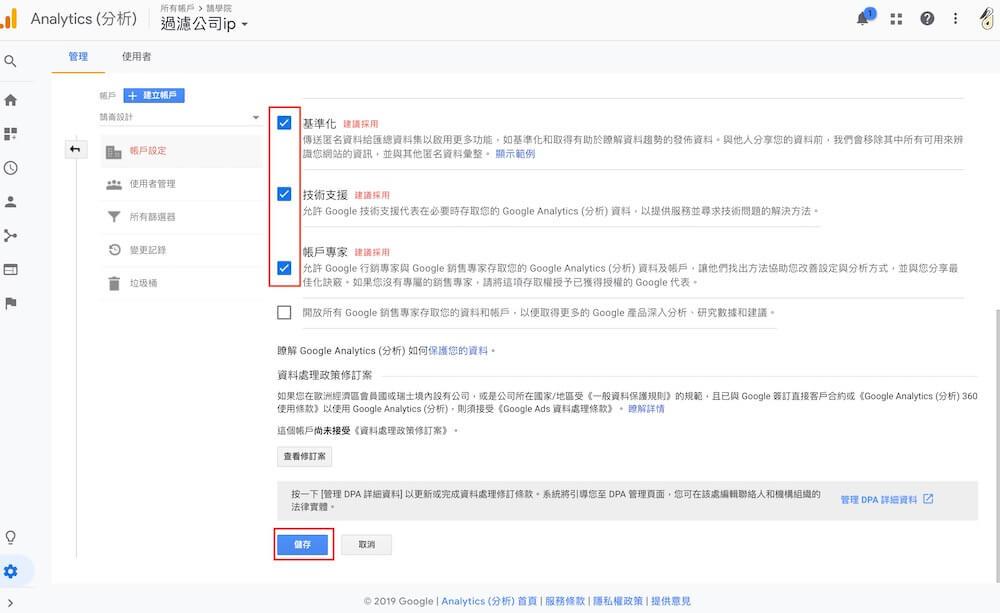 Google Analytics 帳戶設定教學