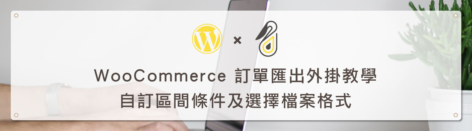 WooCommerce 訂單匯出