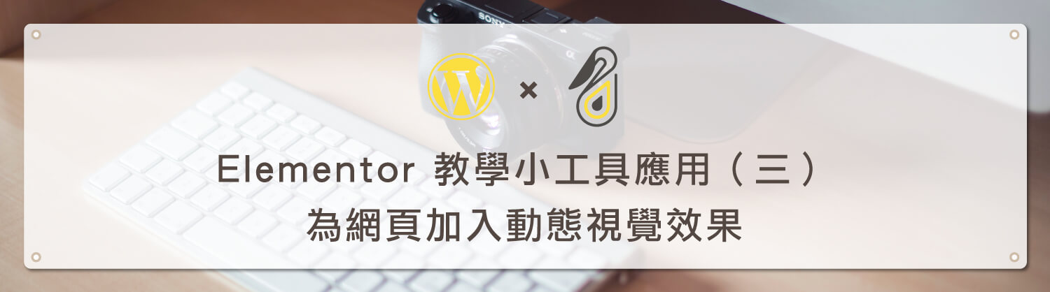 Elementor 網頁動畫教學