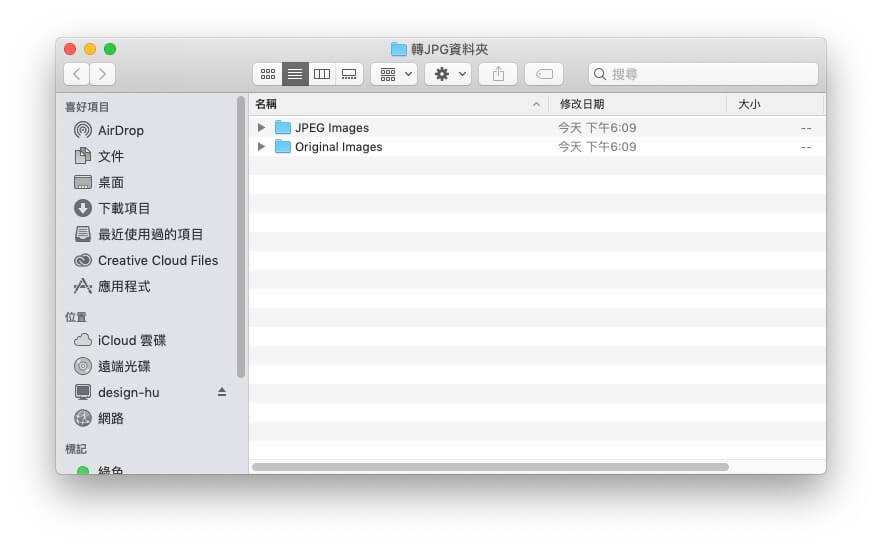 Mac 圖片轉檔