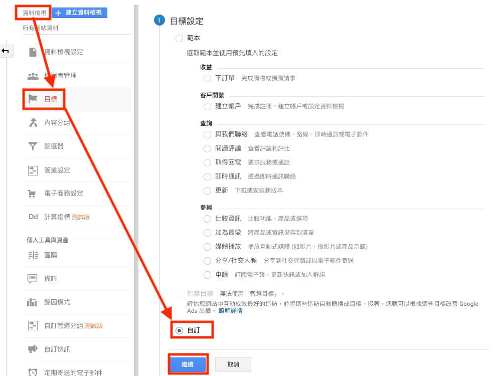 Google Analytics 事件設定