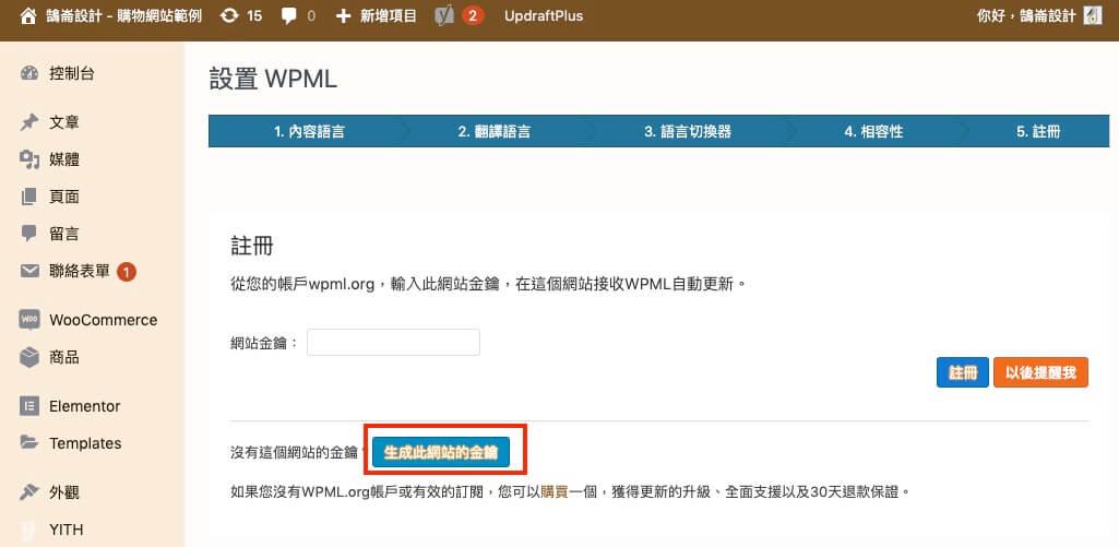 WPML 設定教學