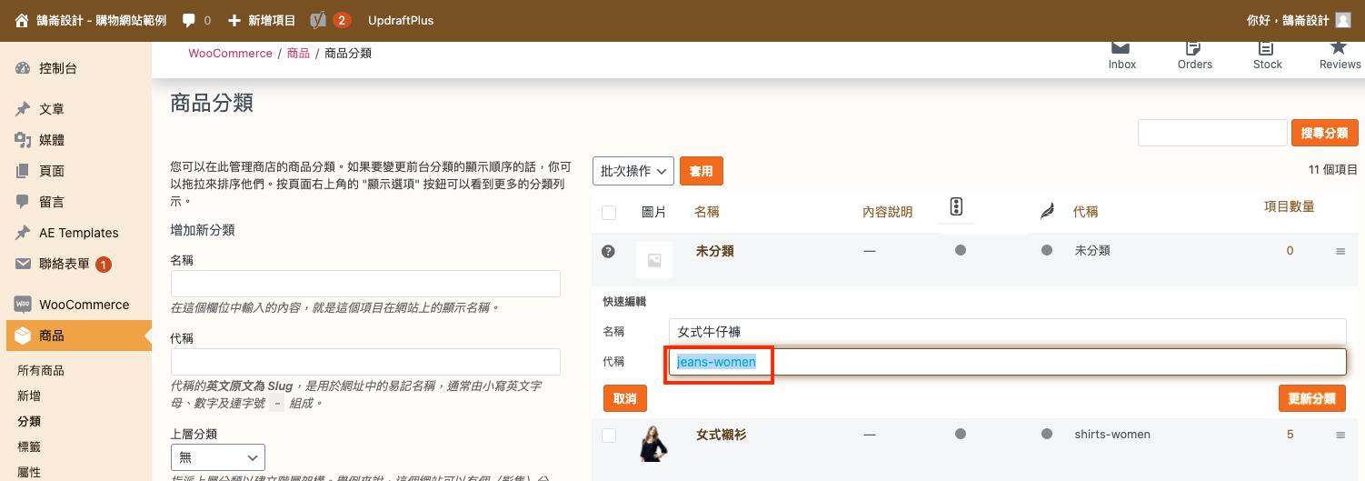 WooCommerce Shortcode 範例說明