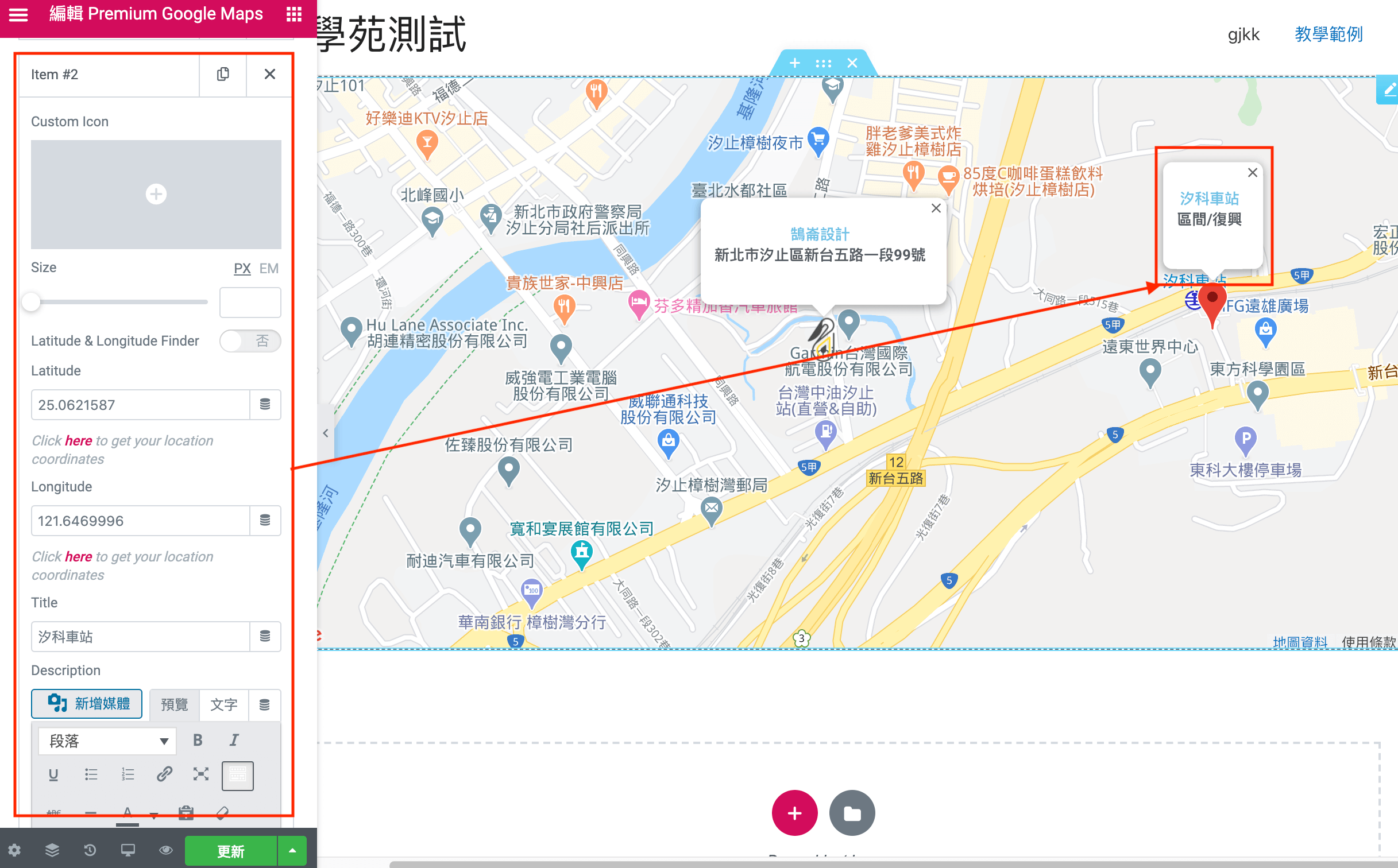 Elementor Google Map 教學