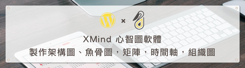 XMind 心智圖軟體製作
