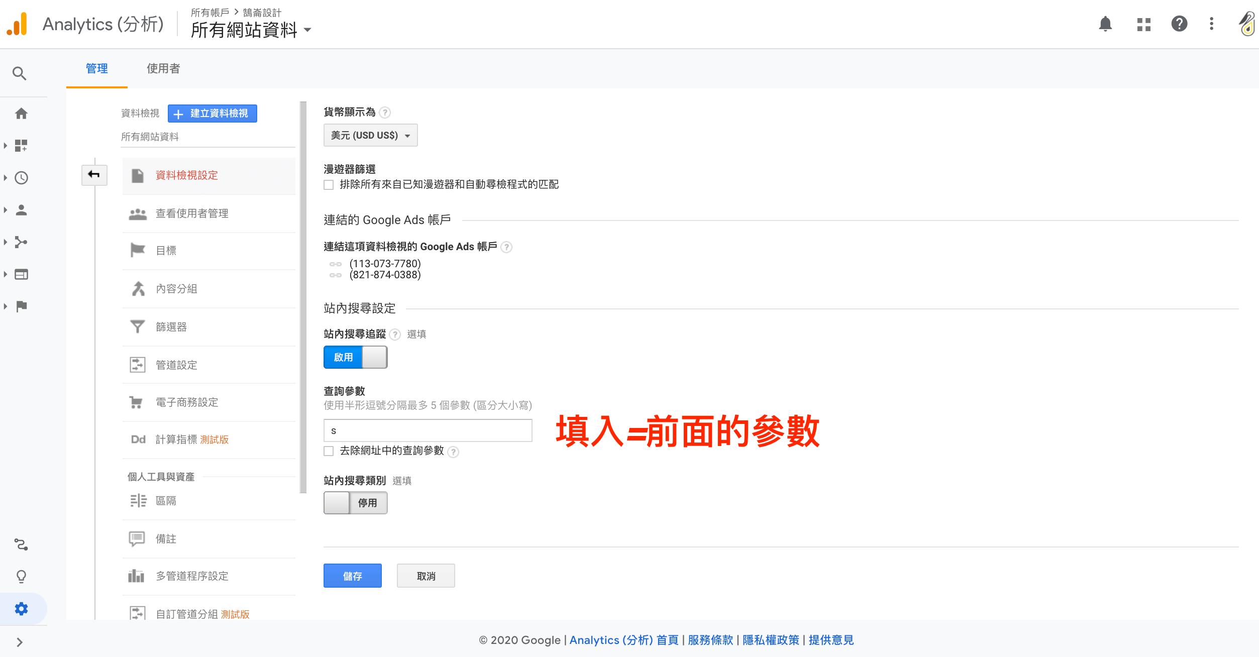 """""""運用GA了解客戶</p"""
