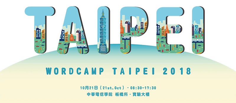 首次在台舉辦WordPress交流 – WordCamp Taipei 2018 登場