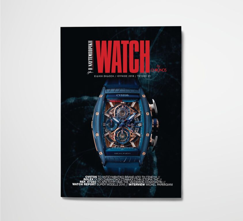 Watch by Naftermporiki