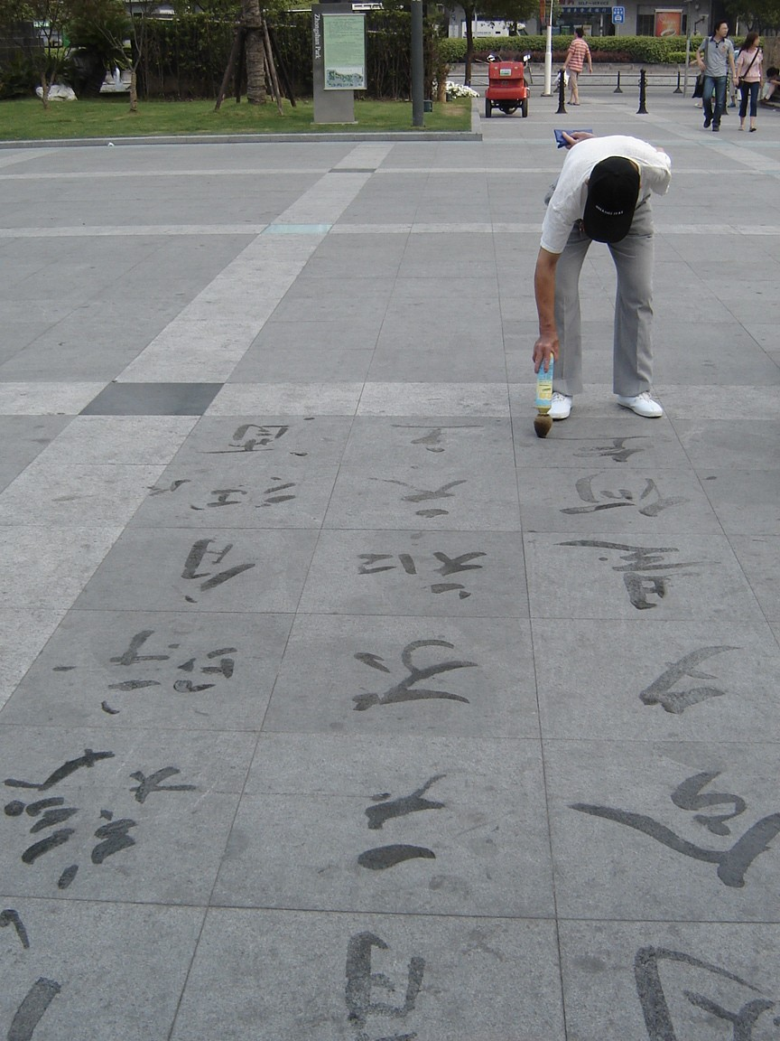 Chinese Calligraphy: Art of the Streets