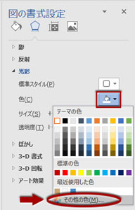 光彩の色を変える