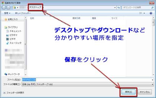 Zip圧縮ファイルの保存場所の指定