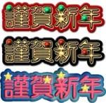 賀詞・文字のイラスト15