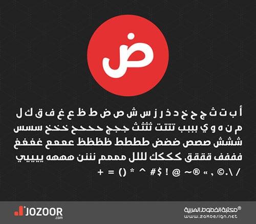 Jozoor-Free-Arabic-font-2
