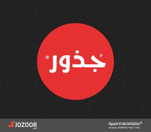 Jozoor-Free-Arabic-font
