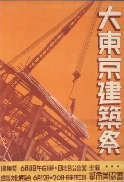 Cartaz para Tokyo Feira de Construção de 1935