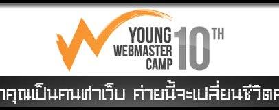 d63 young webmaster camp 10