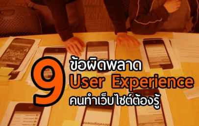 design user experience tips