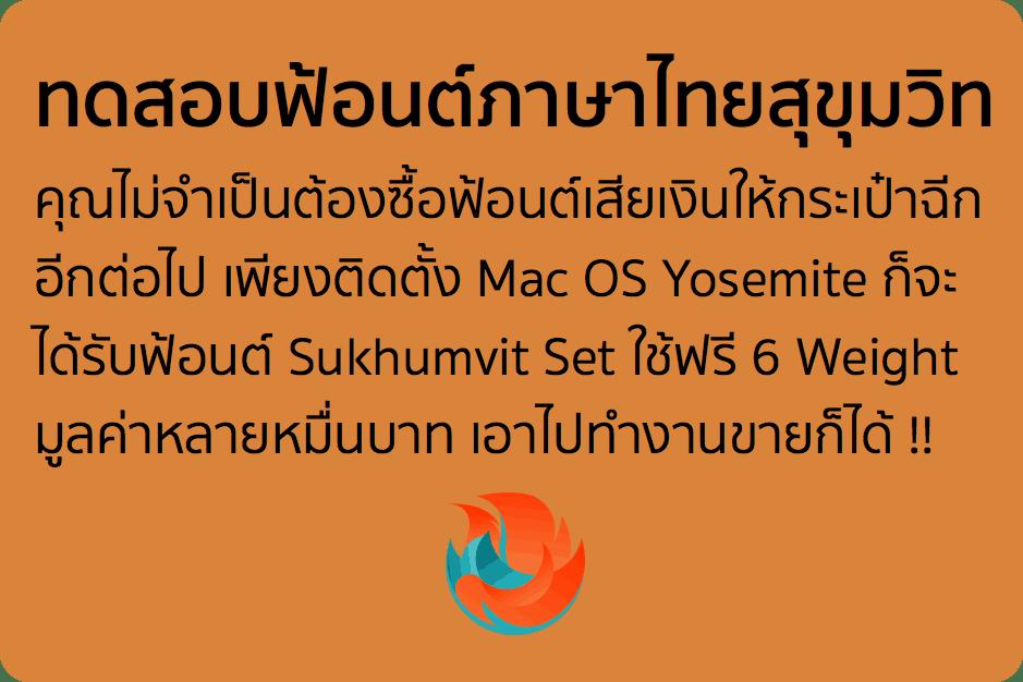Download Free Thai Font Sukhumvit