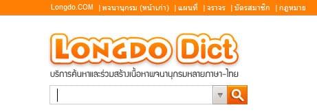 dict-longdo-search-box