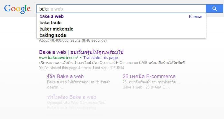 google-predict-search