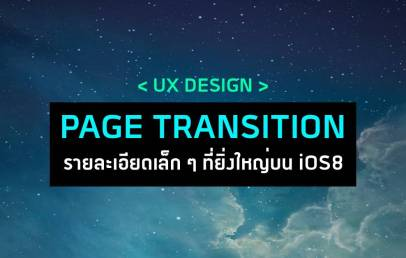 ux design page transition ios8