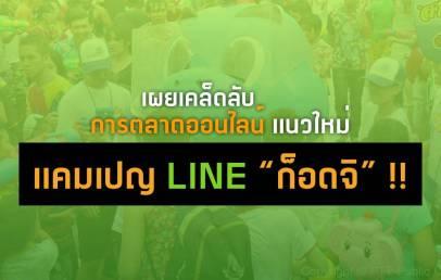 line godji campaign