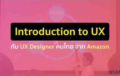 introduction to user experience amazon