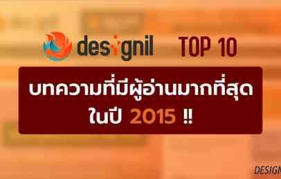 designil top 10 2015