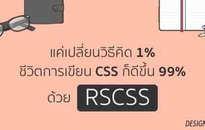 designil rscss css coding
