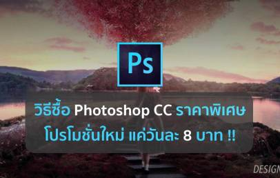 cheap promotion photoshop cc 2