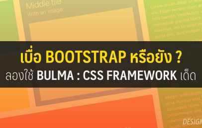 bulma css framework
