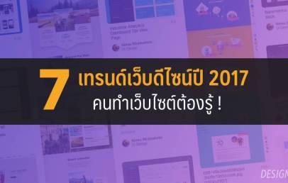 trend web design 2017
