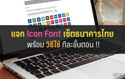free thai bank font icon