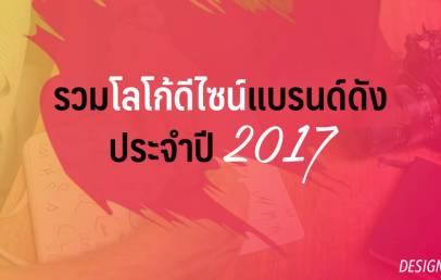 logo design 2017