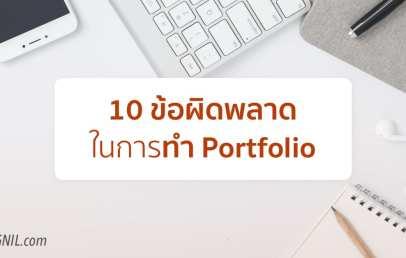 portfolio mistakes