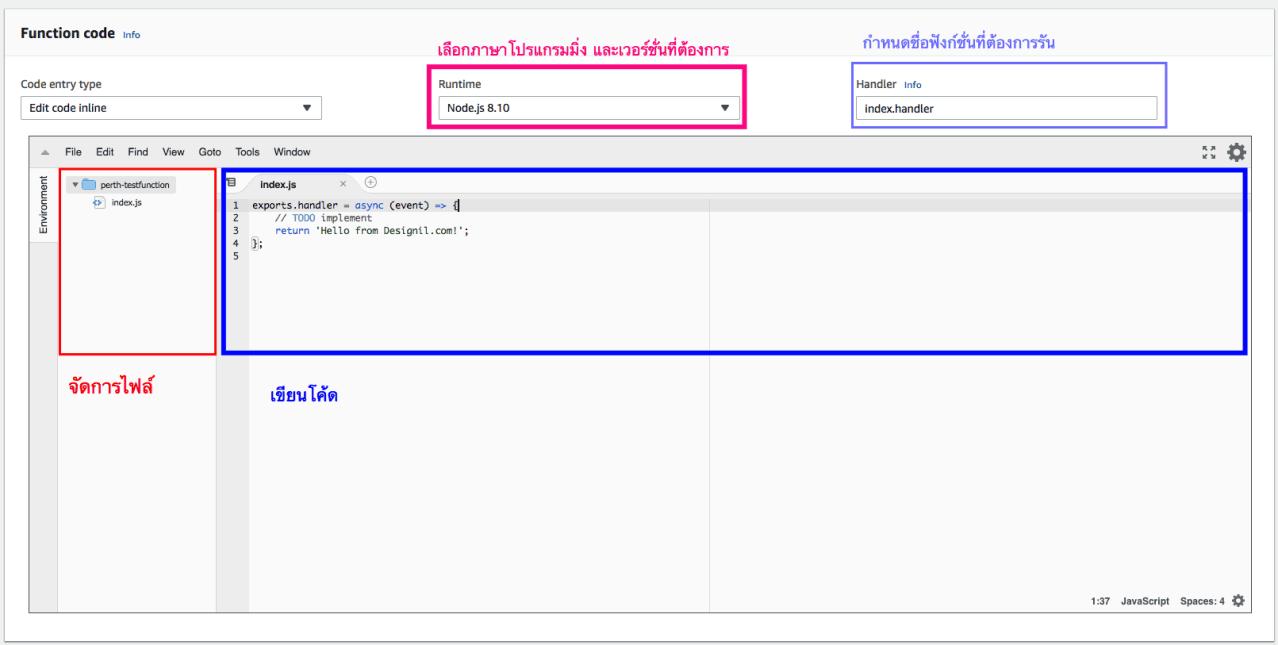 serverless-function-windows.png