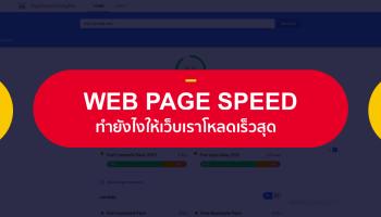 สอนวิธีทำ HTTPS ง่าย ๆ ฟรี ๆ ทำให้เว็บไซต์เราโหลดเร็ว