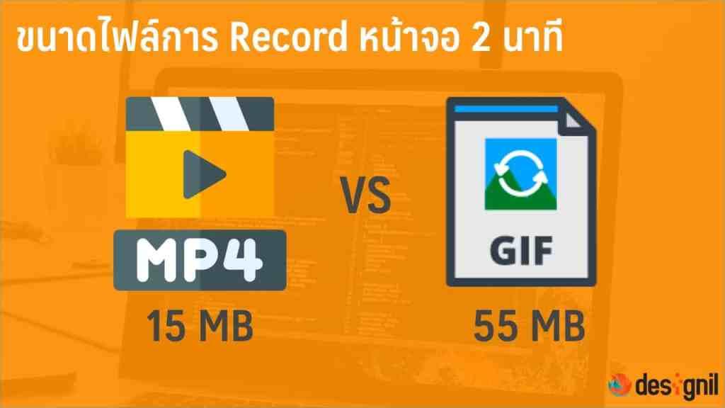 file size web speed gif mp4