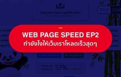 webpage speed 2