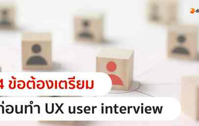 preparation for ux interview