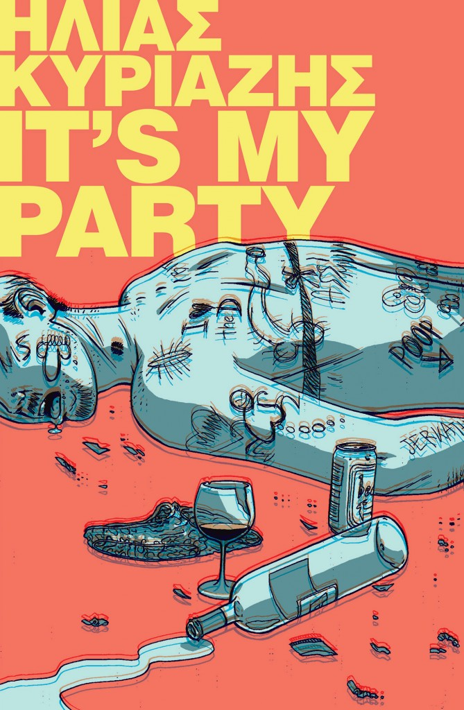 gigantobooks.gr_cover_its_my_party_1308x2000px