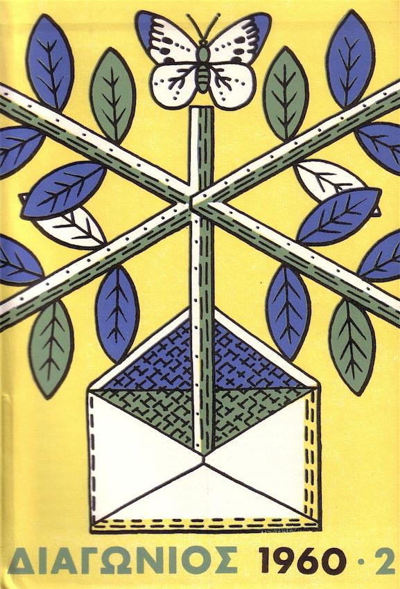 ΔΙΑΓΩΝΙΟΣ 1960-2