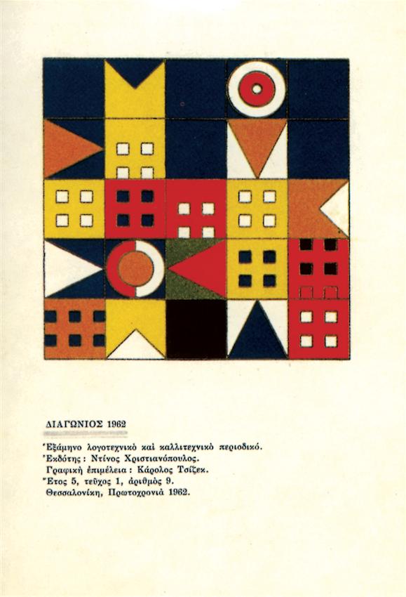 diagon 1962